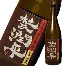 杜氏潤平 原酒